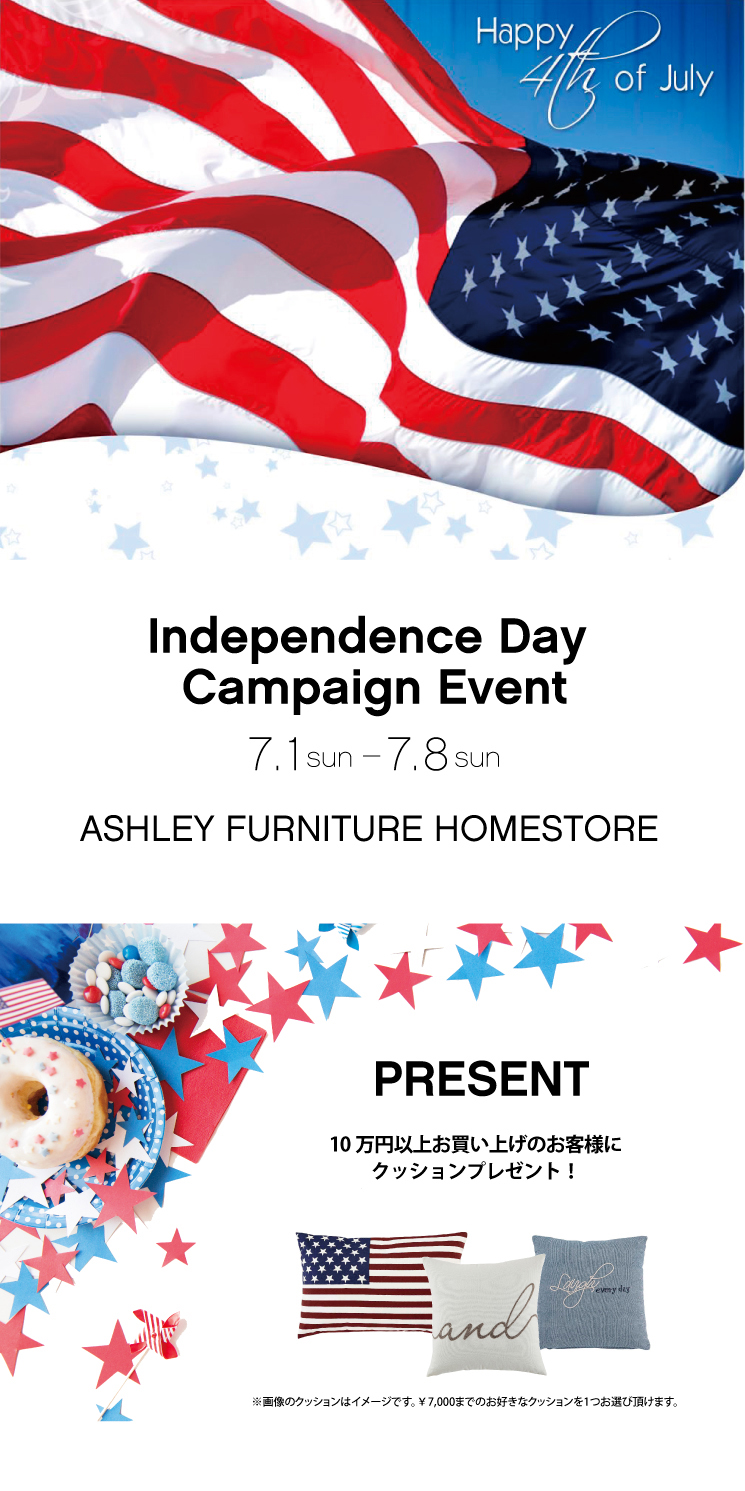 independence day campaign event ashley 輸入家具 アシュレイ
